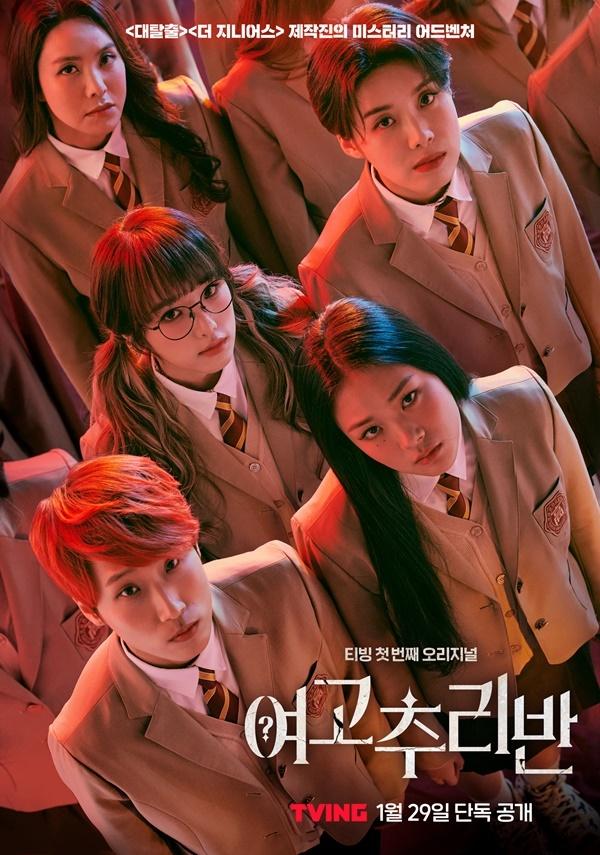 ▲ 티빙 '여고추리반' 공식 포스터