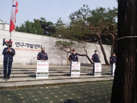 29일 오전 서울 서초구 태봉로 KT연구개발센터에서 KT 파워텔 노동조합과 민주동지회가 K파워텔 매각 반대 집회를 하고 있다.