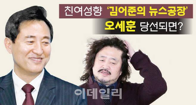 오세훈 서울시장(왼쪽), 방송인 김어준 (사진=이데일리DB)