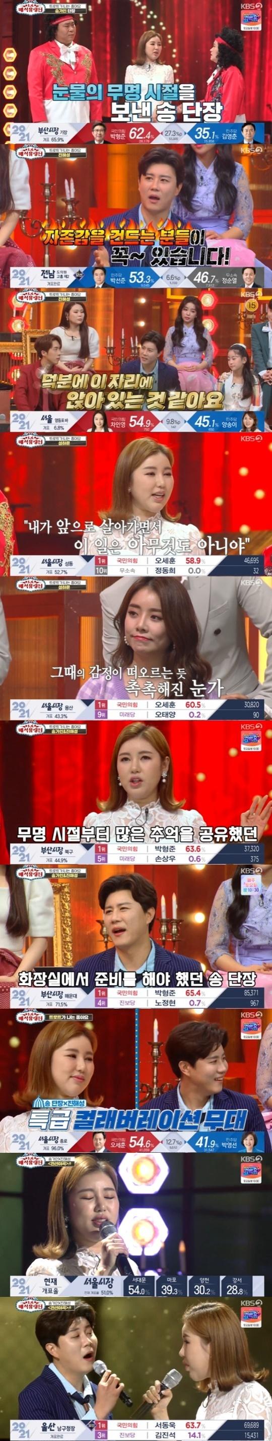 KBS 2TV '트롯 매직유랑단' © 뉴스1