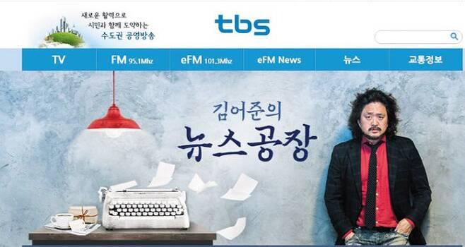 TBS 김어준의 뉴스공장 /
