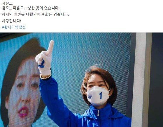 더불어민주당 고민정 의원 페이스북 캡처