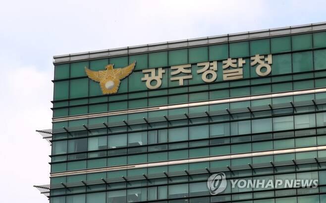 광주경찰청 [연합뉴스 자료사진]