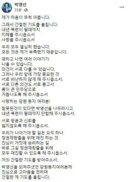 10일 박영선 전 중소벤처기업부 장관이 자신의 페이스북에 올린 글과 사진. /페이스북