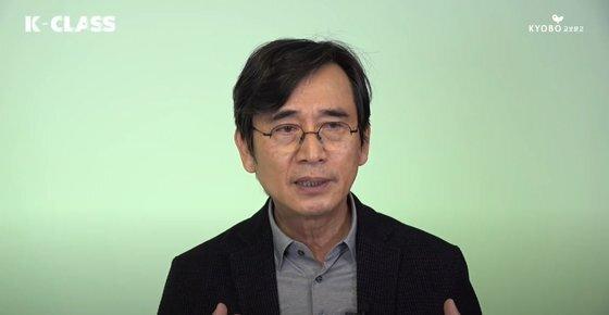 유시민 노무현재단 이사장이 지난달 31일 교보문고 유튜브 채널에서 독자들의 질문에 답하고 있다.