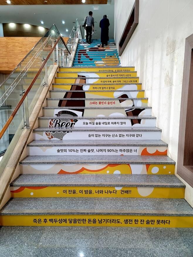 계단에 적힌 술 얘기