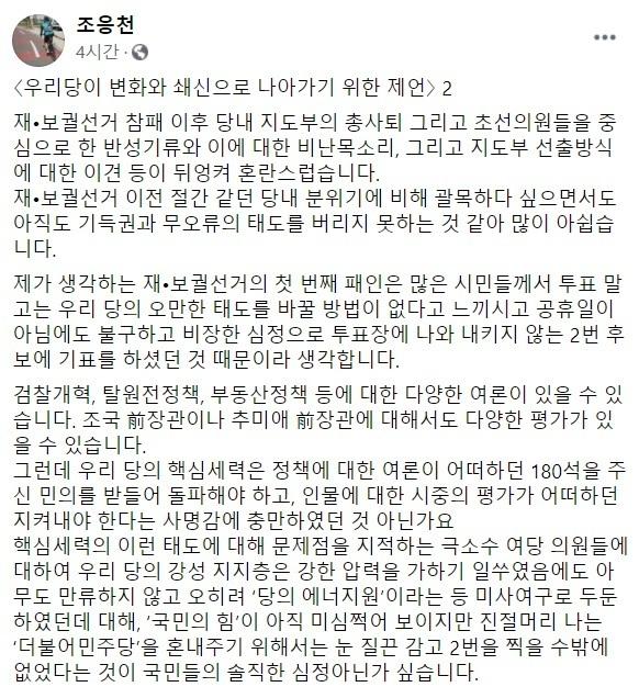 조응천 더불어민주당 의원이 11일 자신의 사회관계망서비스(SNS)에 올린 서울·부산시장 보궐선거 참패 원인 분석글의 일부. 페이스북 캡처