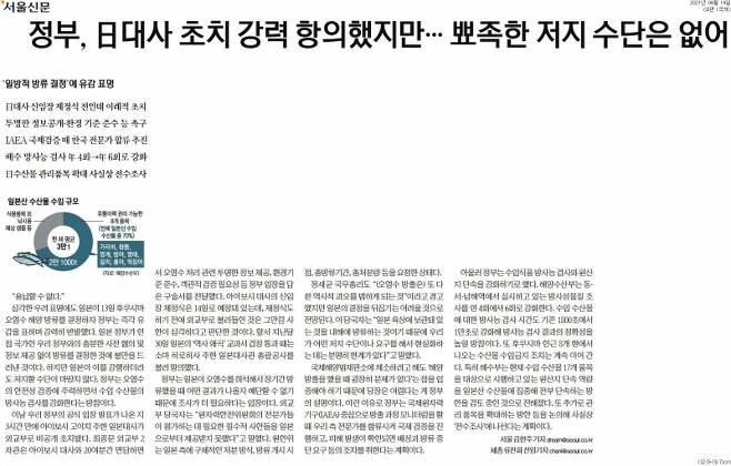 ▲14일 서울신문 4면.