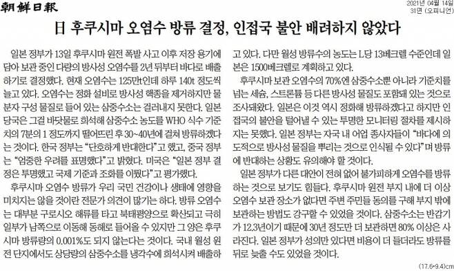 ▲14일 조선일보 사설.