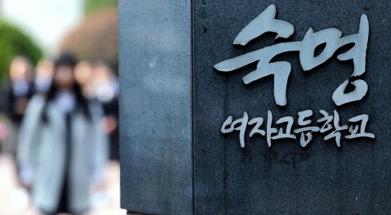 서울 강남구 남부순환로 숙명여자고등학교 정문으로 학생들이 지나는 모습. 2018.10.15 /사진=뉴스1