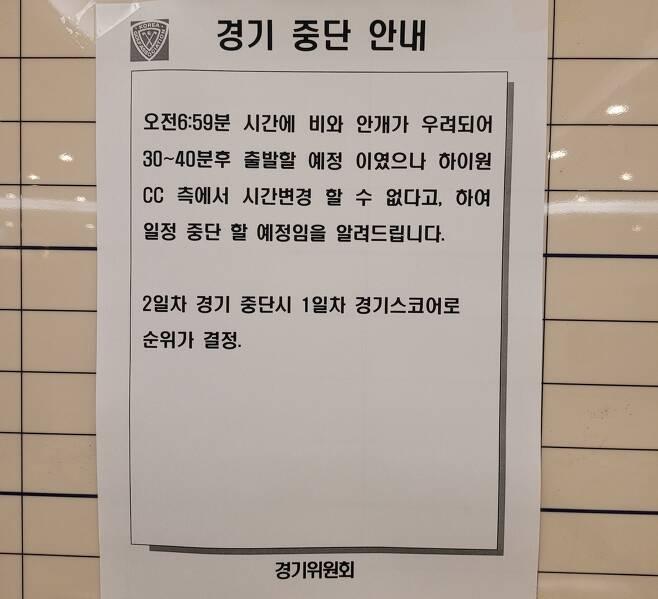 경기 중단 안내문 [독자 제공. 재판매 및 DB 금지]