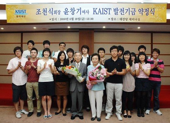 지난 2010년 조천식 전 은행감독원 부원장 부부가 KAIST에 160억원을 기부했다. 이 돈으로 KAIST는 조천식녹색교통대학원을 설립했다. [사진 KAIST]