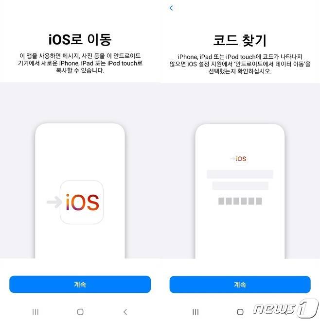 구글 플레이스토어의 'iOS로 이동'(Move to iOS) 앱 © 뉴스1