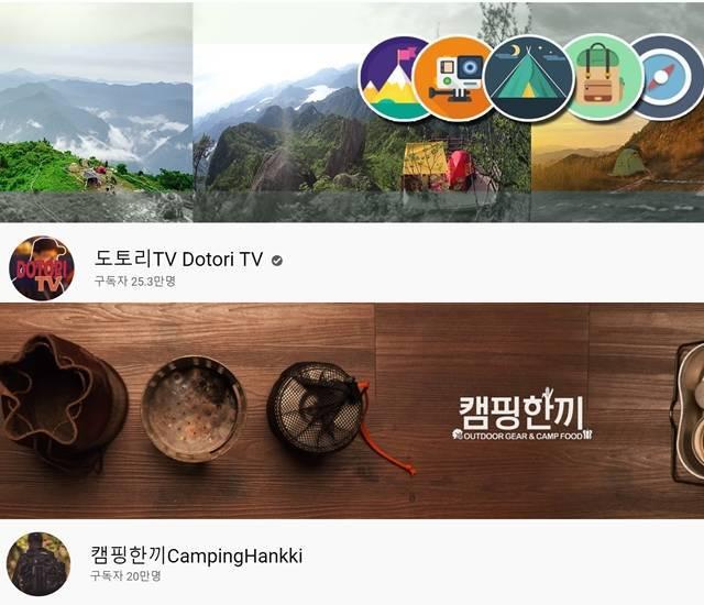 25만 명의 구독자를 보유하고 있는 '도토리TV'는 캠핑·백패킹의 정보를 전달하며, 구독자 20만 명의 '캠핑한끼'는 캠핑 요리를 선보인다. /유튜브 갈무리