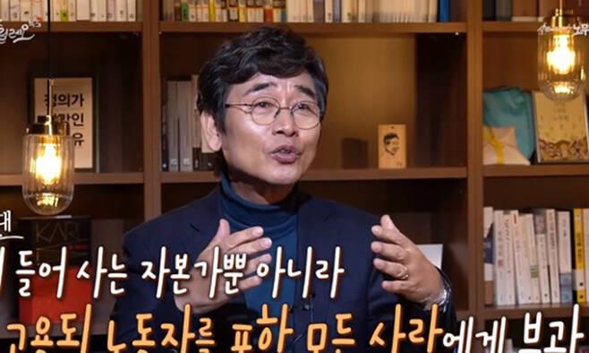 유시민 노무현재단 이사장. 노무현재단 유튜브 채널 갈무리