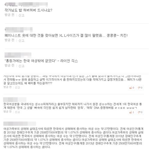 웹툰 바른연애 길잡이에 쏟아진 비난 댓글. 네이버웹툰 캡처