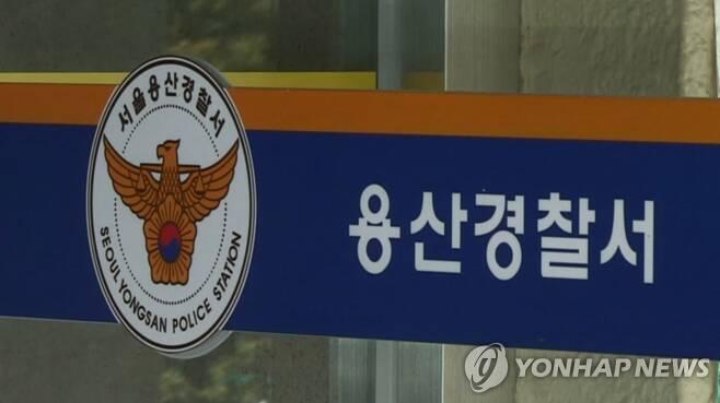 서울 용산경찰서 [연합뉴스TV 제공]