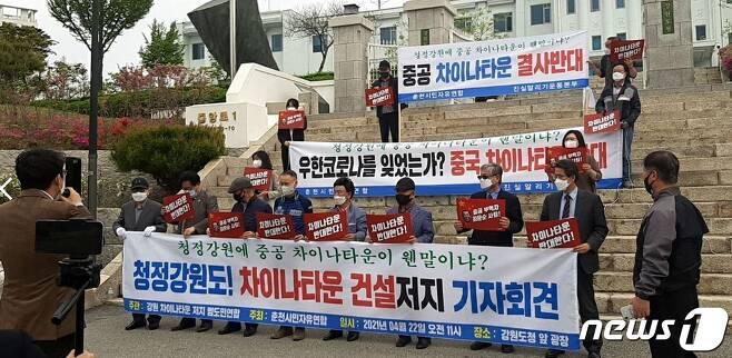 춘천시민자유연합‧강원차이나타운저지범도민연합 기자회견. 2021.4.22./뉴스1