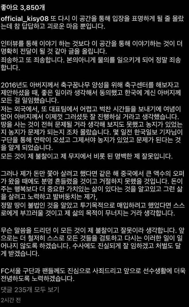 23일 FC서울 소속 기성용 선수가 자신의 인스타그램에 땅 투기 의혹과 관련해 내놓은 입장문. 인스타그램 캡처