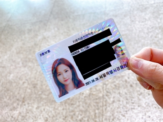 On the 28th, IZ*ONE official Twitter posted a picture with the article Fuck ~!!!!!!!!!Two types of ordinary Driving license photographs are inscribed with Hitomi Hondas photographs and English names.Hitomi Honda debuted in October 2018 as Group IZ*ONE, a 12-member Korea-Japan joint venture selected through cable channel Mnet Produce 48.IZ*ONE will wrap up its activities this month.copyright holder c