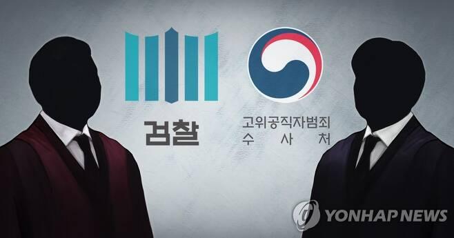 검찰 - 고위공직자범죄수사처 (PG) [홍소영 제작] 일러스트