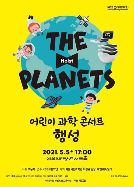 KBS교향악단의 어린이 과학콘서트 '행성'© 뉴스1