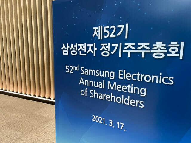 삼성전자는 17일 수원컨벤션센터에서 '제52기 정기 주주총회'를 개최했다.(사진=지디넷코리아)