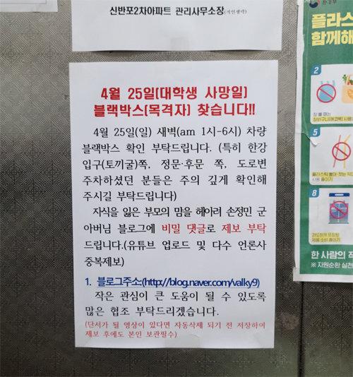4일 서울 서초구 잠원동에 있는 한 아파트 단지의 엘리베이터에 붙어있는 공고문. 차량 블랙박스에 반포한강공원에서 숨진 채 발견된 손정민 씨의 행적이 담긴 영상이 있는지 찾아보자는 내용이다.