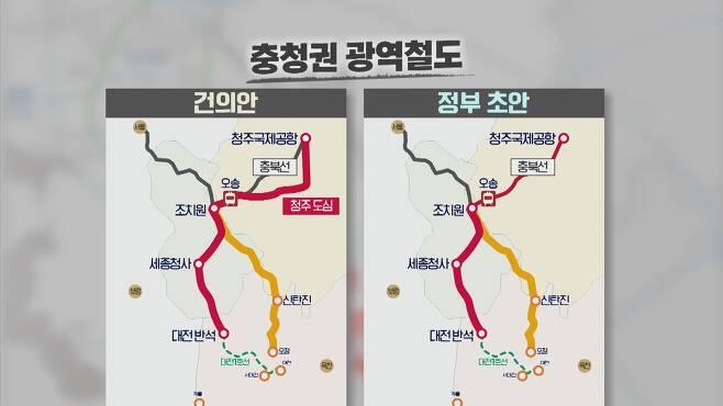 충청북도와 청주시가 정부에 건의했던 '충청권 광역철도' 노선(왼쪽)과 국토교통부의 초안.