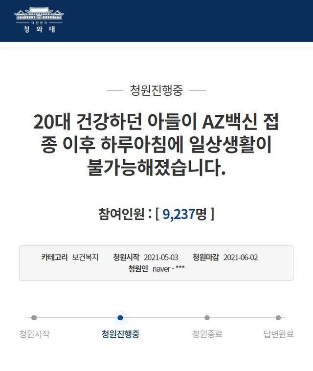 [서울=뉴시스]국민청원 홈페이지. 2021.0505. (사진=온라인 갈무리) photo@newsis.com  *재판매 및 DB 금지