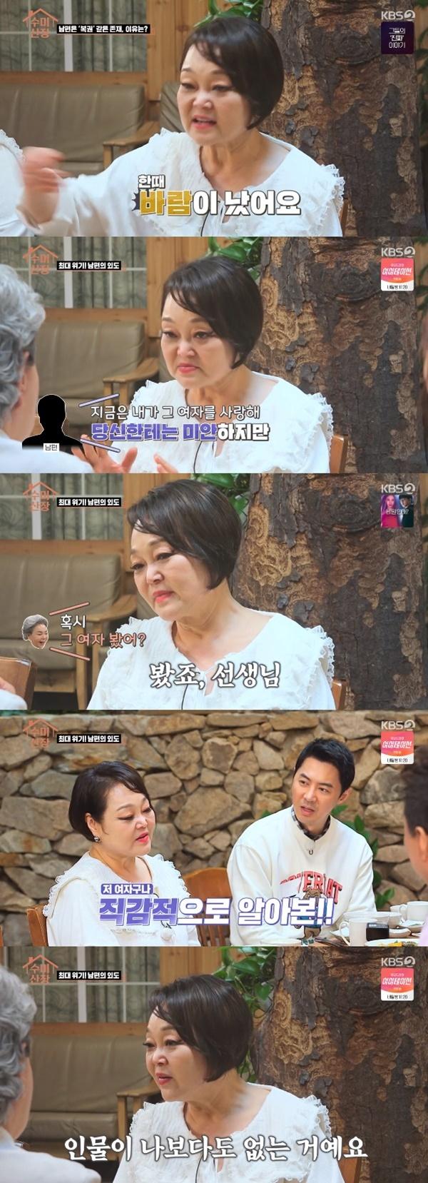 이혜정 / 사진=KBS2 수미산장