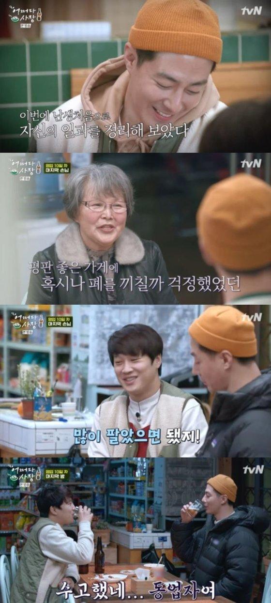 '어쩌다 사장' 마지막 방송 캡쳐 / tvN 제공