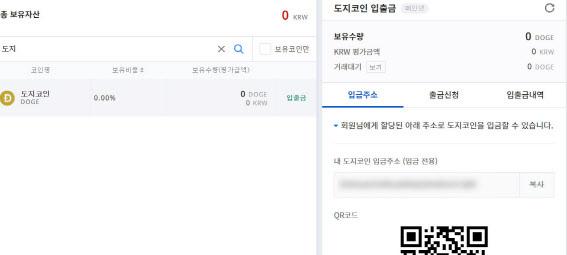 모 거래소의 도지코인 지갑 url 화면