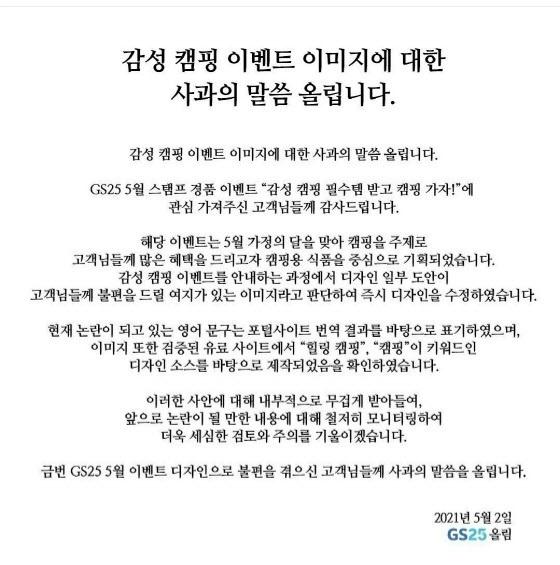 GS25 공식 인스타그램에 올라온 사과문.