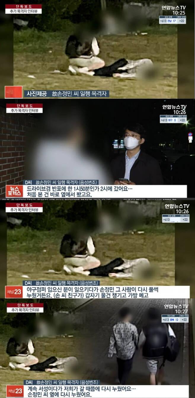 고(故)손정민 일행 목격자 인터뷰. 사진=연합뉴스TV