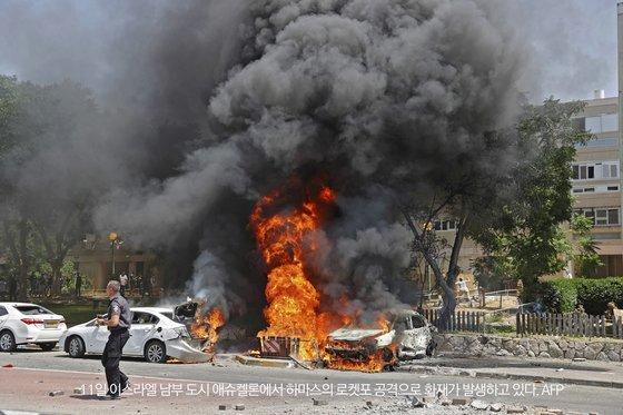 하마스의 로켓포 공격으로 이스라엘 도시에서 화재가 발생하고 있다. [AFP=연합뉴스]