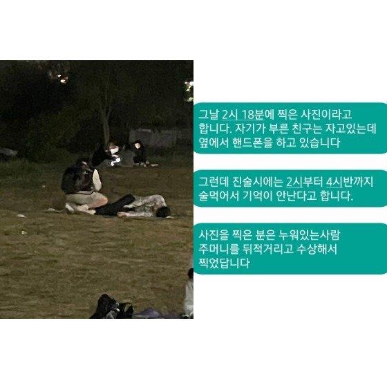 지난 11일 경찰은 손씨를 사건당일 목격했다는 목격자 2명을 추가로 만나 진술 확보했다. 손현씨 제공