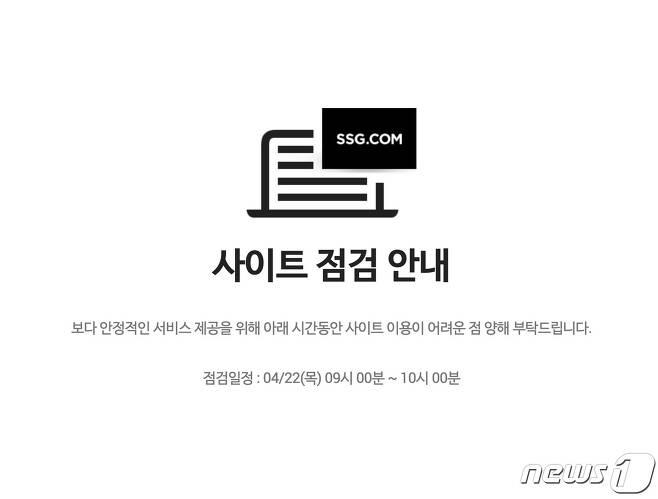 스타벅스 여름 한정상품을 판매하는 신세계그룹 온라인 통합쇼핑몰 SSG닷컴이 13일 오전 10시10분께 '사이트 점검화면'으로 바뀌어 결제가 미뤄지고 있다. © 뉴스1 황덕현 기자