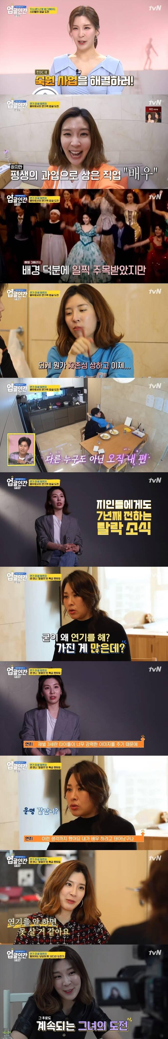 tvN '업글인간' 캡처 © 뉴스1