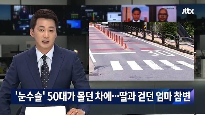 """▲JTBC는 지난 12일 """"'눈수술' 50대가 몰던 차에… 딸과 길 건너던 엄마 참변""""이라는 제목의 기사를 보도했다. JTBC는 현장 CCTV 영상을 입수했지만 유족들의 뜻에 따라 CCTV 영상을 보도하지 않았다. 사진=JTBC 보도화면 갈무리."""