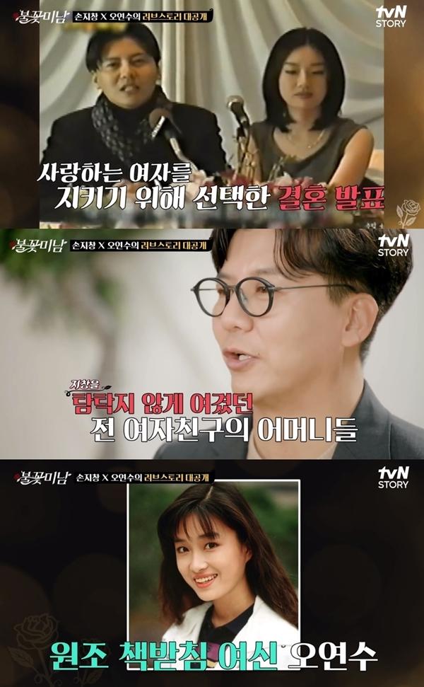 손지창, 오연수 / 사진=tvN 예능