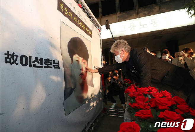 고 이선호씨 추모제 (자료사진) 2021.5.13/뉴스1