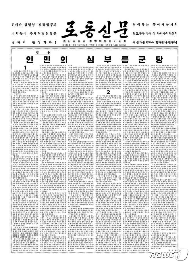 (평양 노동신문=뉴스1) = 북한 노동당 기관지 노동신문 14일자 1면. [국내에서만 사용가능. 재배포 금지. DB 금지. For Use Only in the Republic of Korea. Redistribution Prohibited] rodongphoto@news1.kr
