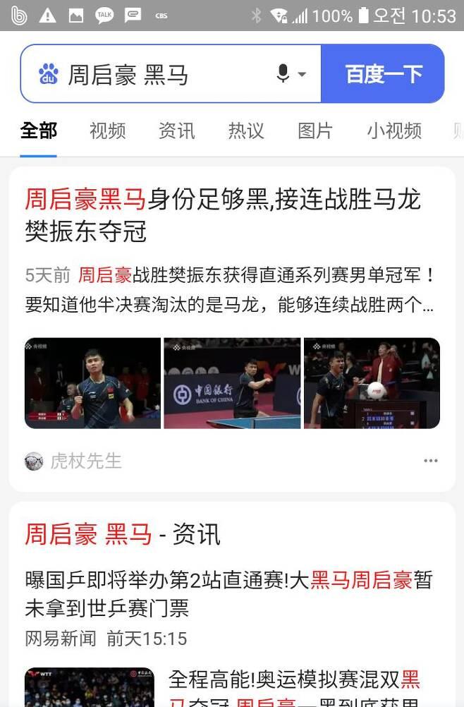 중국 뉴스를 도배한 '黑馬' 기사...경마 결과가 아닙니다