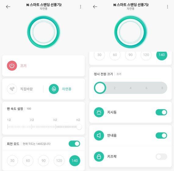 샤오미 미홈 앱에서 조절 가능한 선풍기 기능들