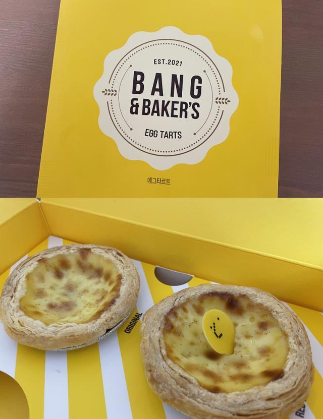 지난해 빅히트가 상표를 출원하며 사업 확장 여부에 관심을 모았던 베이커리 브랜드 'Bang & Baker's(뱅앤베이커스)'는 방시혁 표 에그타르트를 통해 현실화 됐다. 홍혜민 기자 hhm@hankookilbo.com