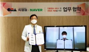 차병원이 네이버와 인물정보서비스 업무협약을 체결했다./사진=차병원 제공