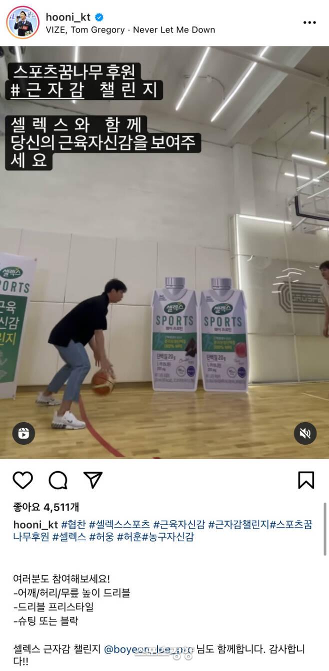 셀렉스 근육자신감 챌린지에 참여한 농구선수 허훈 인스타그램