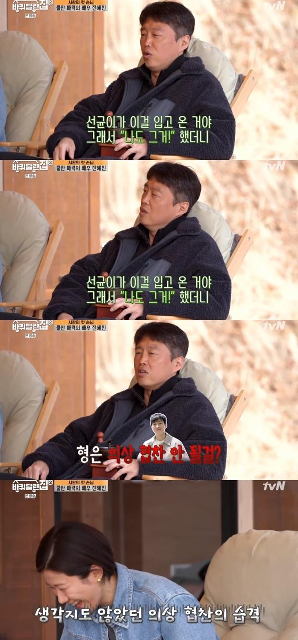 이선균 전혜진 / 사진=tvN 바퀴 달린 집 2
