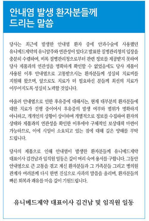 '진균성 안내염' 사태에 대한유니메드제약의 입장문